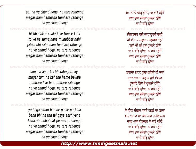 lyrics of song Na Ye Chand Hoga Na Tare Rahenge (By Hemant Kumar)