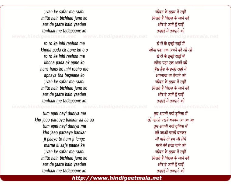 lyrics of song Jivan Ke Safar Me Rahi, Milte Hain Bichhad Jane Ko