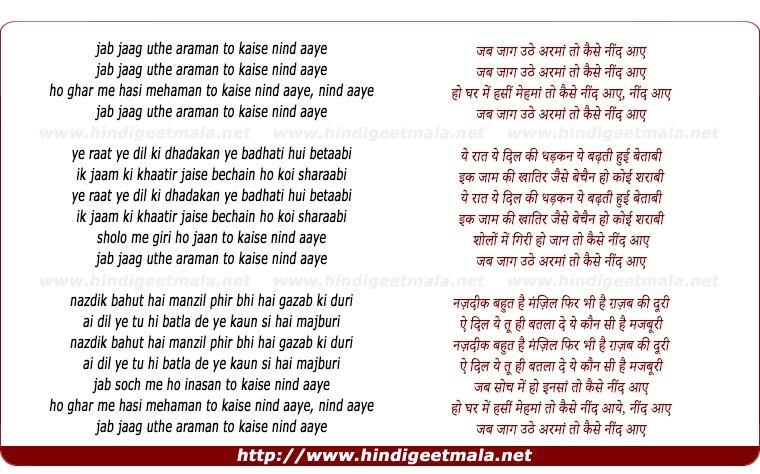 lyrics of song Jab Jaag Uthe Aramaan, To Kaise Nind Aaye
