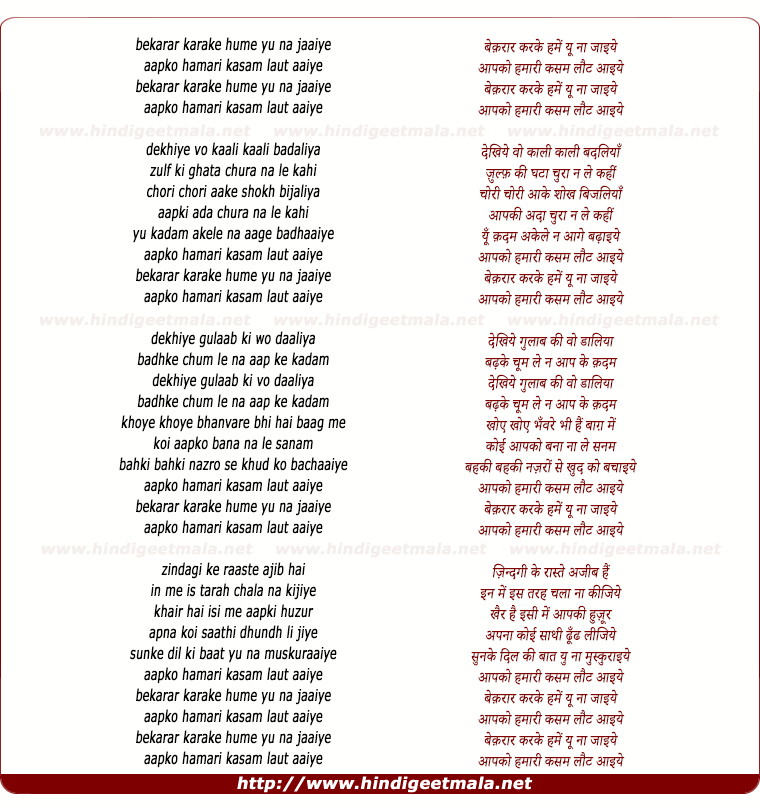 lyrics of song Beqaraar Karake Hamen Yun Na Jaaiye
