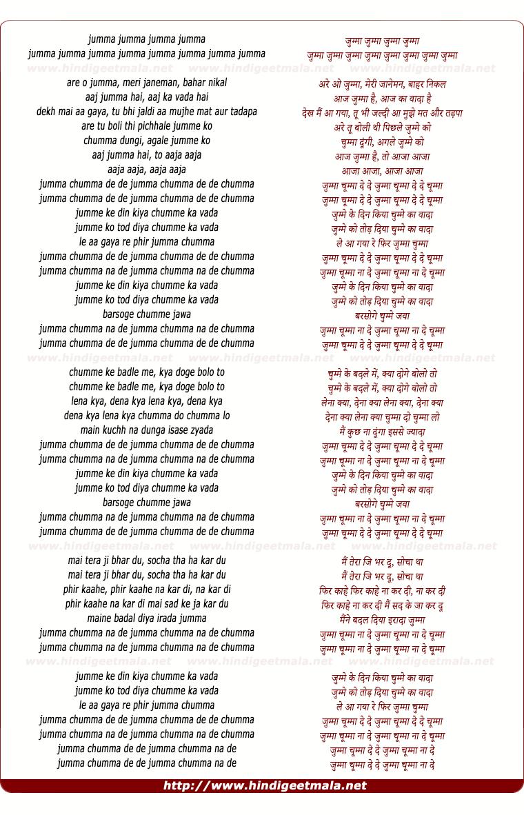 lyrics of song Jumma Chumma De De, Jumme Ke Din Kiya Chumme Ka Vada