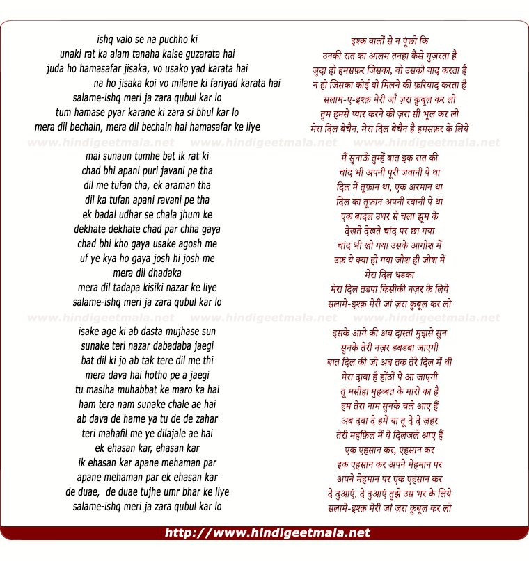 lyrics of song Salam - E - Ishq Meri Jaan Zara Kabul Kar Lo