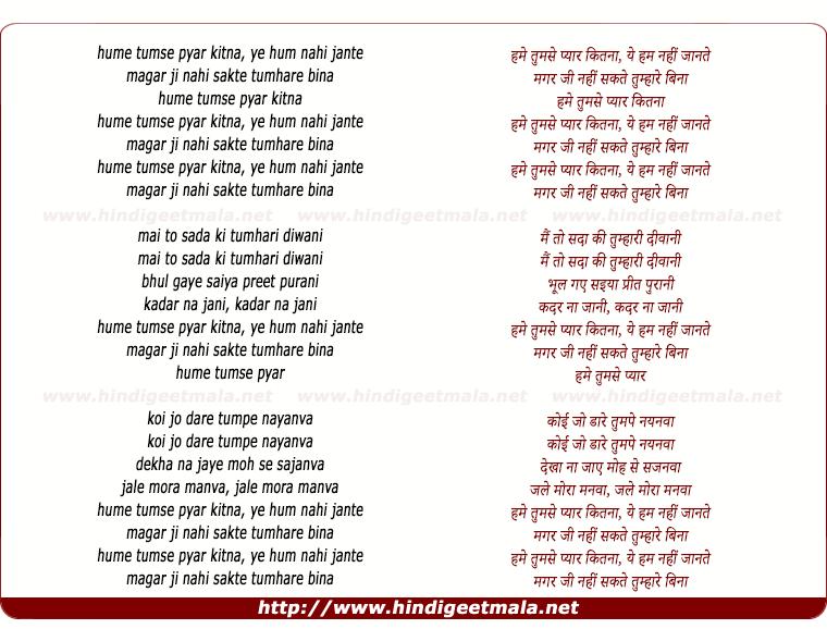 lyrics of song Hamen Tumse Pyar Kitna, Ye Ham Nahin Jante (Parveen Sultana)