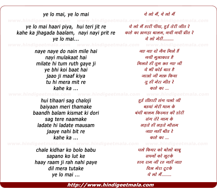 lyrics of song Ye Lo Main Haari Piyaa, Hui Teri Jit Re