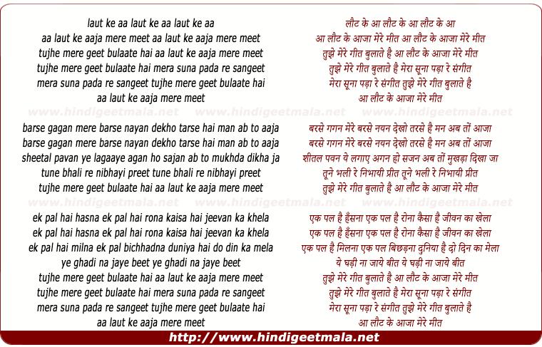 aa laut ke aaja mere meet lyrics hindi kita
