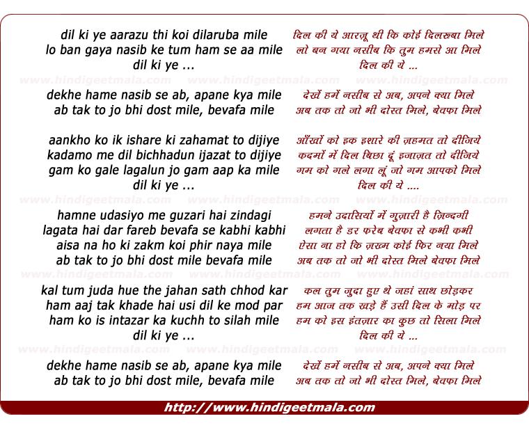 lyrics of song Dil Ki Ye Aarazu Thi Koi Dilarubaa Mile