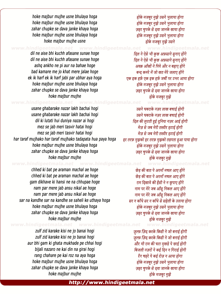 lyrics of song Hoke Majbur Mujhe Usne Bhulaya Hoga