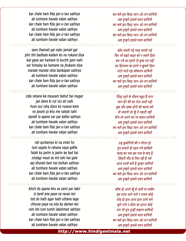 lyrics of song Kar Chale Ham Fidaa Jaan-O-Tan Saathiyon