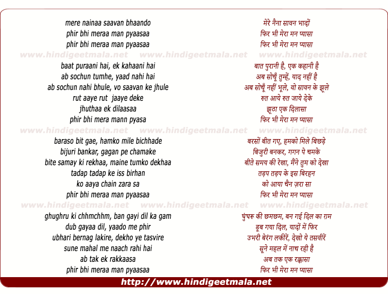 lyrics of song Mere Nainaa Saavan Bhaando, Phir Bhi Meraa Man Pyaasaa
