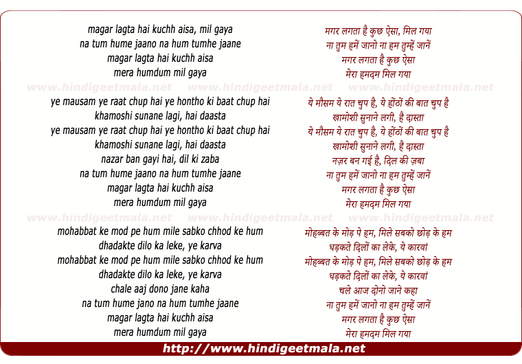 lyrics of song Na Tum Hame Jaano Na Ham Tumhe Jaane