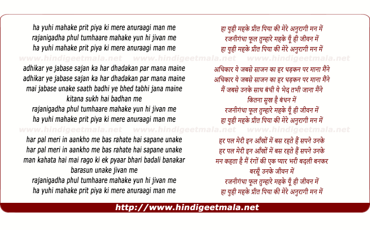 lyrics of song Rajanigandhaa Phul Tumhaare Mahake Yun Hi Jivan Men