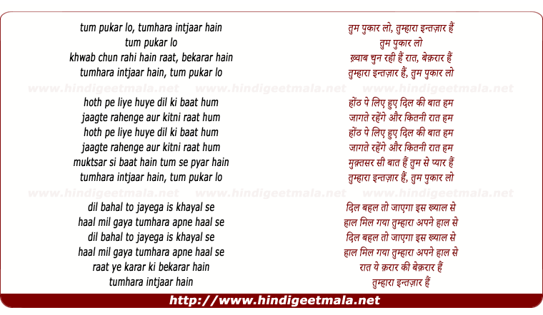 lyrics of song Tum Pukaar Lo, Tumhara Intazaar Hai