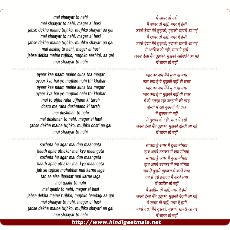 lyrics of song Main Shaayar To Nahin, Magar Ai Hasin