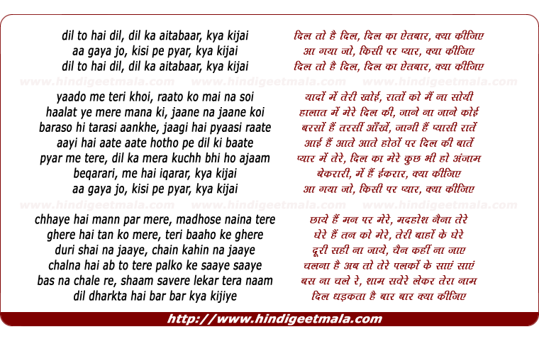 lyrics of song Dil To Hai Dil Dil Kaa Aitabaar Kya Kijai