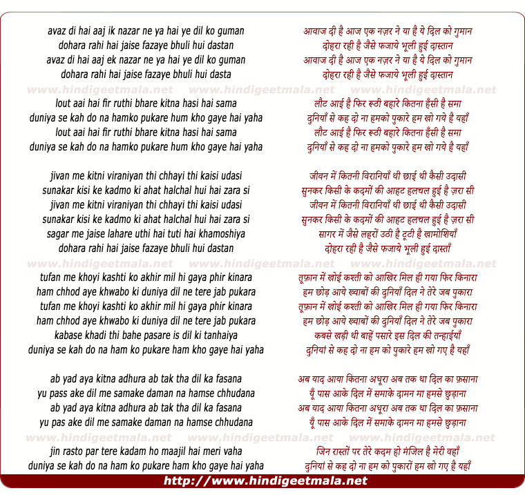 lyrics of song Aavaaz Di Hai Aaj Ik Nazar Ne, Yaa Hai Ye Dil Ko Gumaan