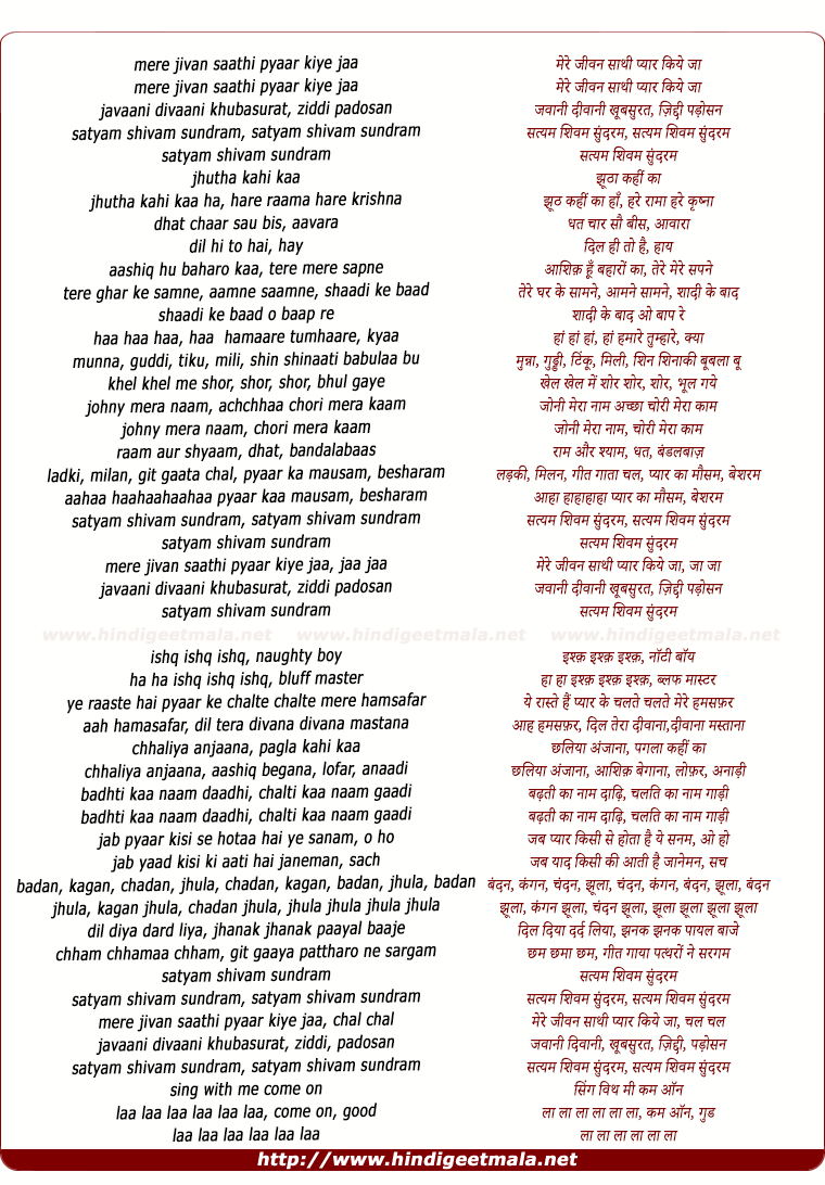 lyrics of song Mere Jivan Saathi, Pyar Kiye Ja