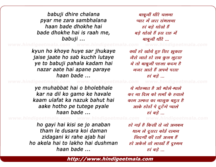 lyrics of song Baabuji Dhire Chalanaa, Pyaar Men Zaraa Sanbhalanaa