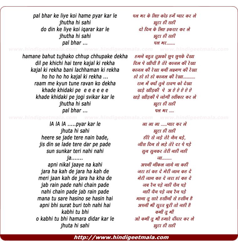 lyrics of song Pal Bhar Ke Liye Koi Hamen Pyaar Kar Le Jhuthaa Hi Sahi