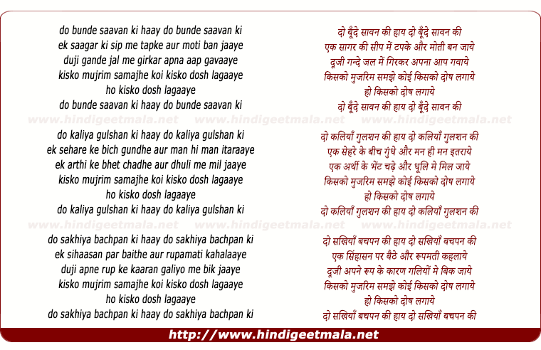 lyrics of song Do Bunde Saavan Ki Haay Do Bunde Saavan Ki