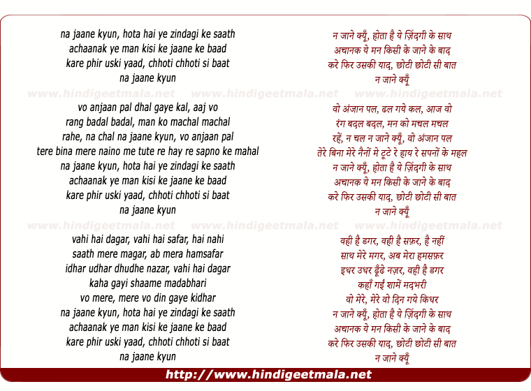lyrics of song Na Jaane Kyun, Hotaa Hai Ye Zindagi Ke Saath