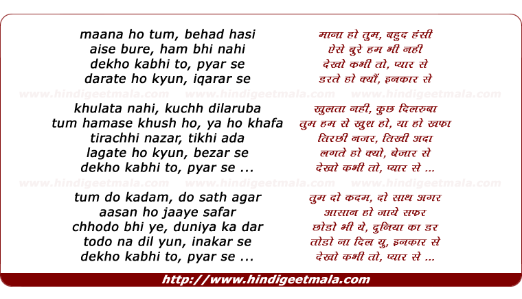 lyrics of song Mana Ho Tum, Behad Hasi
