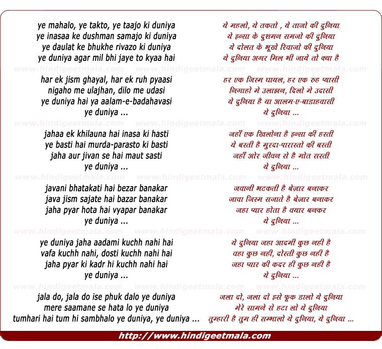 Lyric murda lyrics : Ye Mahalon, Ye Takton, Ye Taajon Ki Duniyaa - ये महलों ...