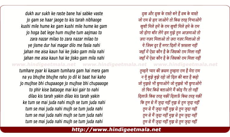 lyrics of song Dukh Aur Sukh Ke Raaste, Bane Hain Sab Ke Vaaste
