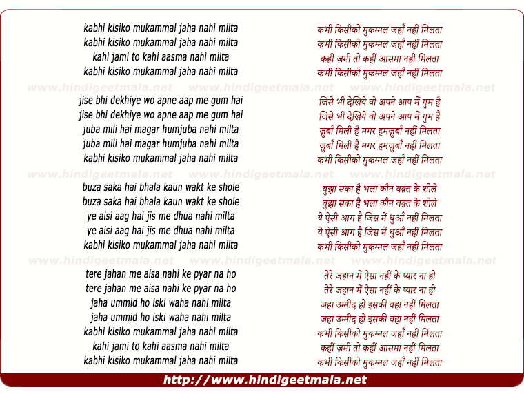 lyrics of song Kabhi Kisi Ko Mukammal Jahaan Nahi Milataa