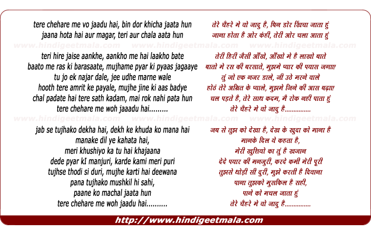 lyrics of song Tere Chahare Men Vo Jaadu Hai, Bin Dor Khinchaa Jaataa Hun