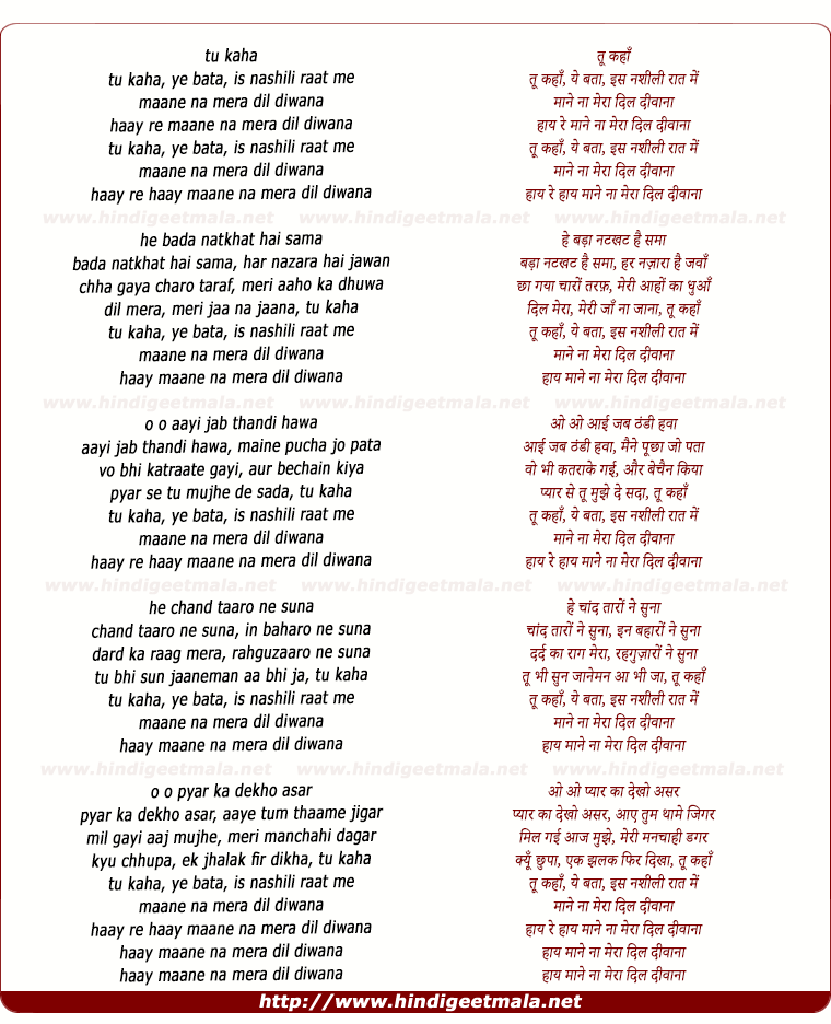 lyrics of song Tu Kahan Ye Bata, Is Nashili Raat Men Jane Na Mera Dil Divana