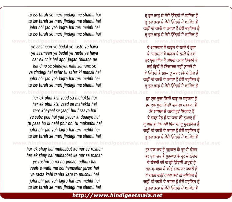 Tu Meri Jindagi New Mp3 Song: Tu Is Tarah Se Meri Zindagi Me Shaamil Hai (By Hemlata