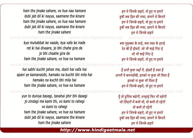 lyrics of song Ham The Jinake Sahaare, Vo Hue Naa Hamaare
