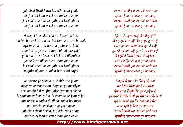 lyrics of song Jab Chali Thandi Havaa, Jab Uthi Kaali Ghataa
