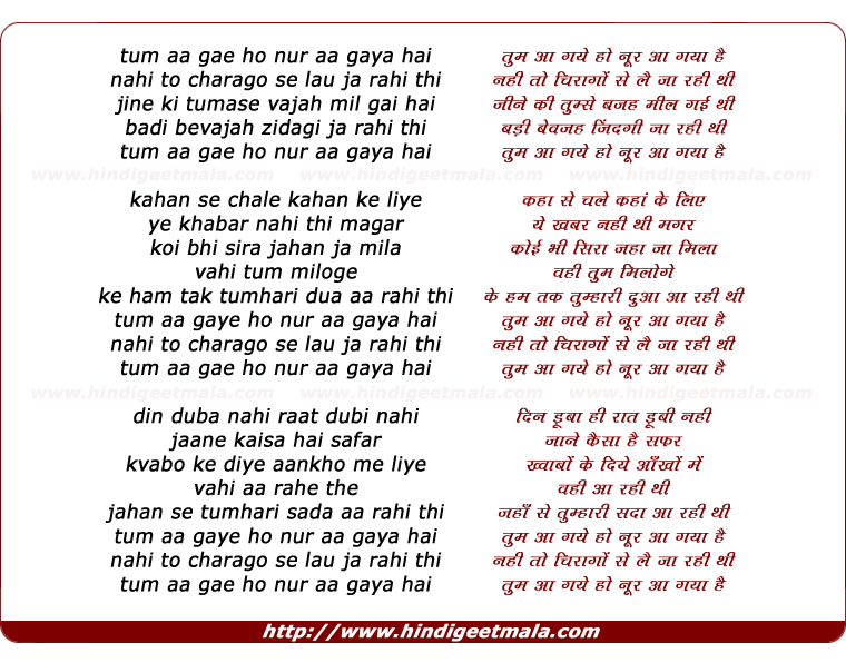 lyrics of song Tum Aa Gaye Ho Nur Aa Gayaa Hai
