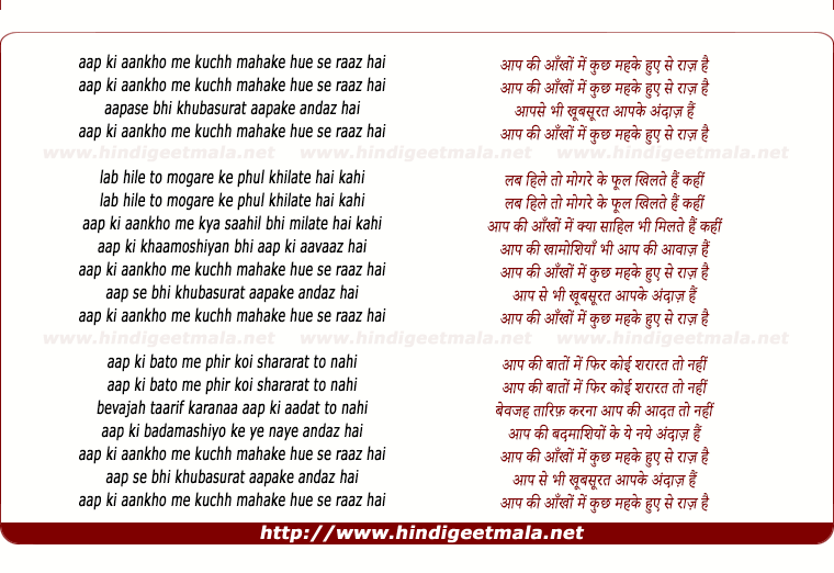 lyrics of song Aap Ki Aankhon Men Kuchh Mahake Hue Se Raaz Hai