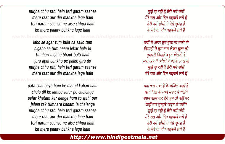 lyrics of song Mujhe Chhu Rahi Hain Teri Garm Saansen