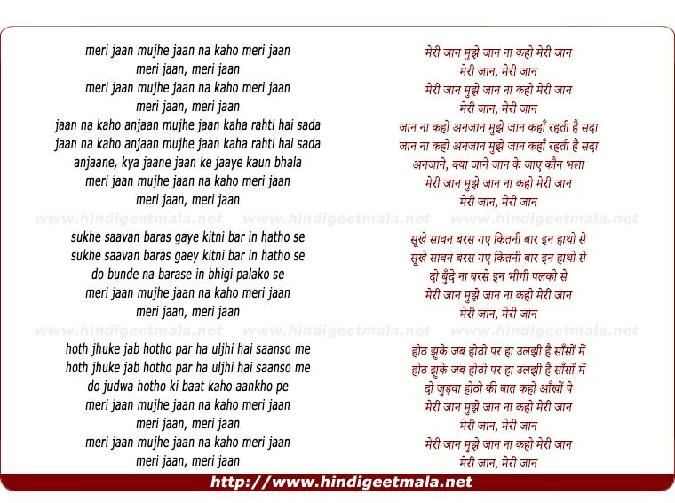 lyrics of song Mujhe Jaan Na Kaho, Meri Jaan, Meri Jaan