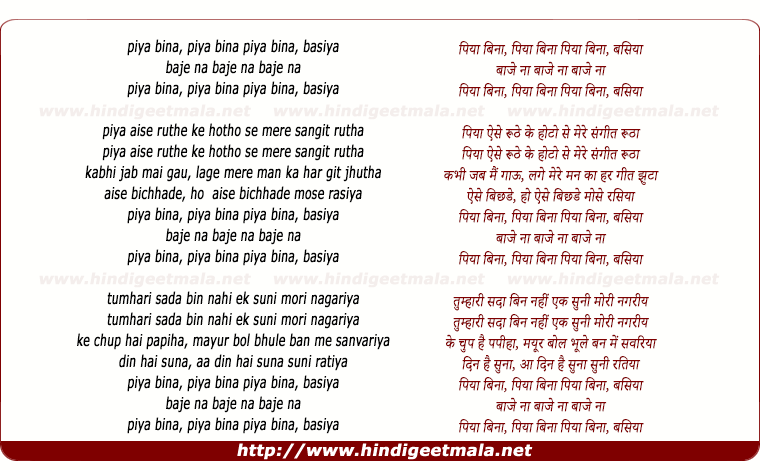 lyrics of song Piya Bina Piya Bina, Baasiya