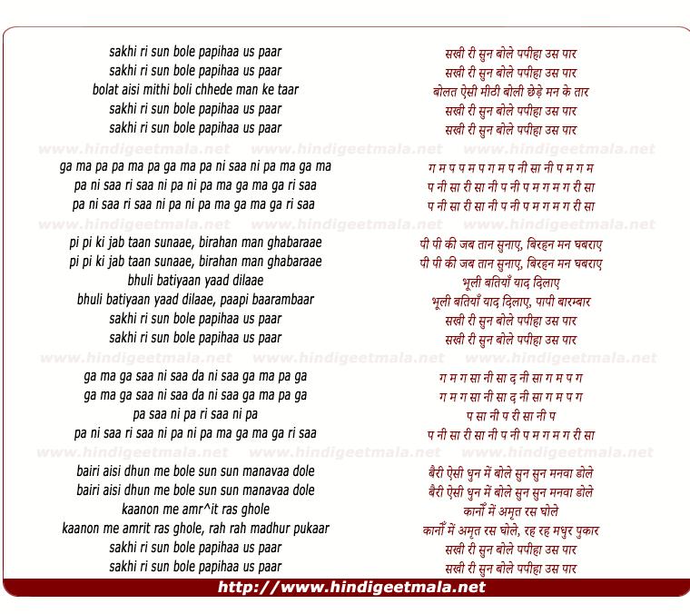 lyrics of song Sakhi Ri Sun Bole Papihaa Us Paar