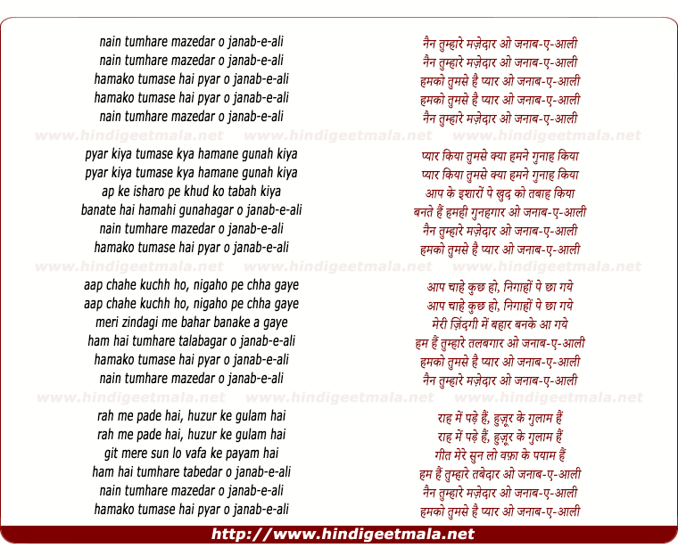 lyrics of song Nain Tumhaare Mazedaar O Janaab-E-Aali