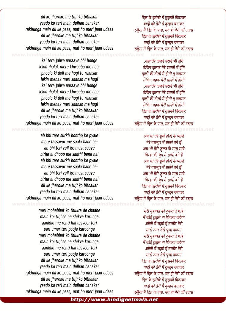 lyrics of song Dil Ke Jharokhe Men Tujhako Bithaakar