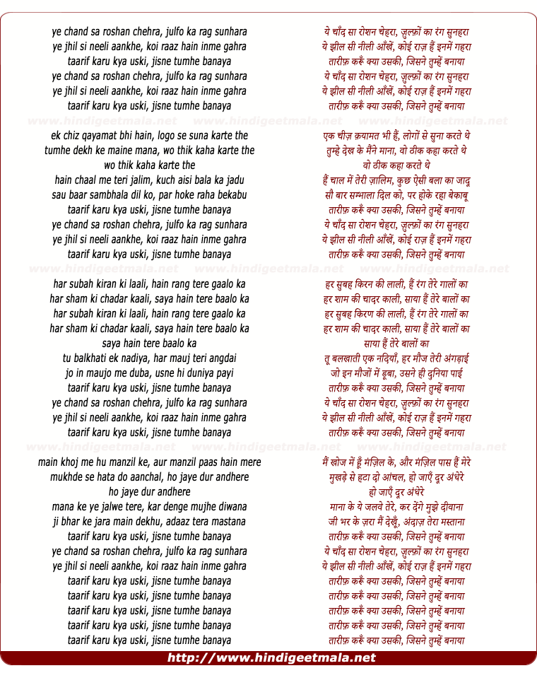 lyrics of song Ye Chand Sa Roshan Chehra