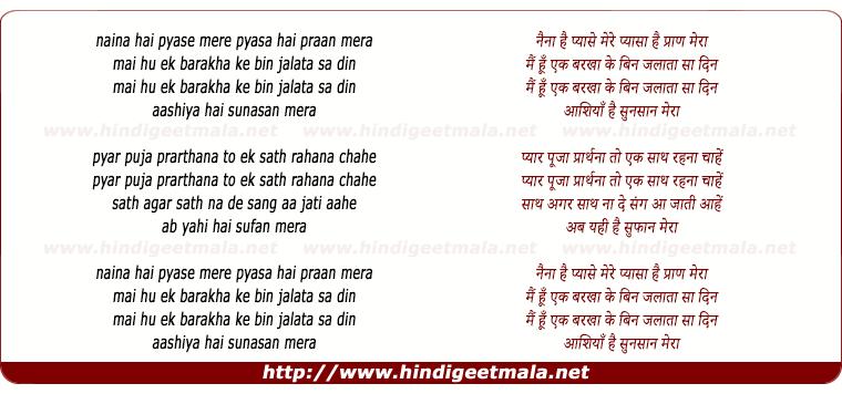lyrics of song Naina Hain Pyase Mere, Pyasa Hai Pran Mera