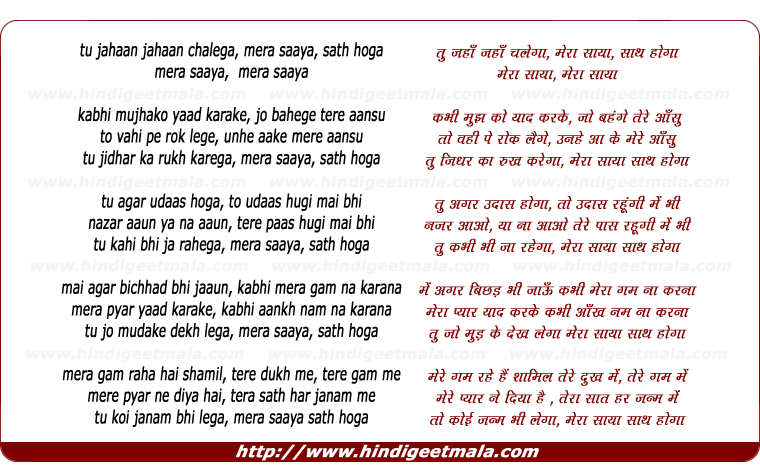 lyrics of song Tu Jaha Jaha Chalega, Mera Saya, Sath Hoga