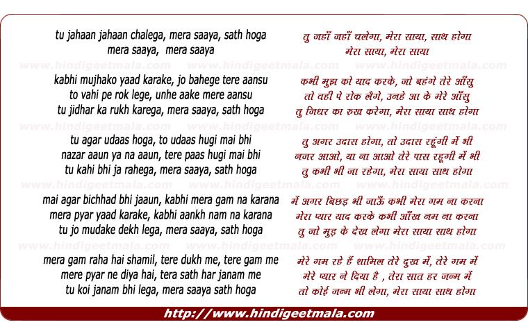 lyrics of song Tu Jaha Jaha Chalega, Mera Saya, Sath Hoga