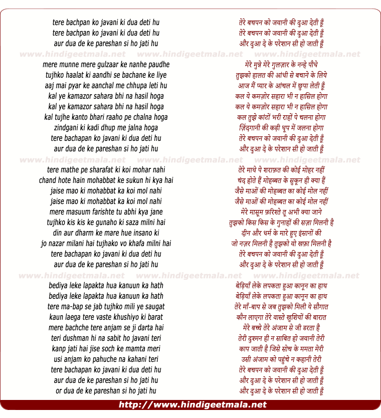 lyrics of song Tere Bachapan Ko Javaani Ki Duaa Deti Hun