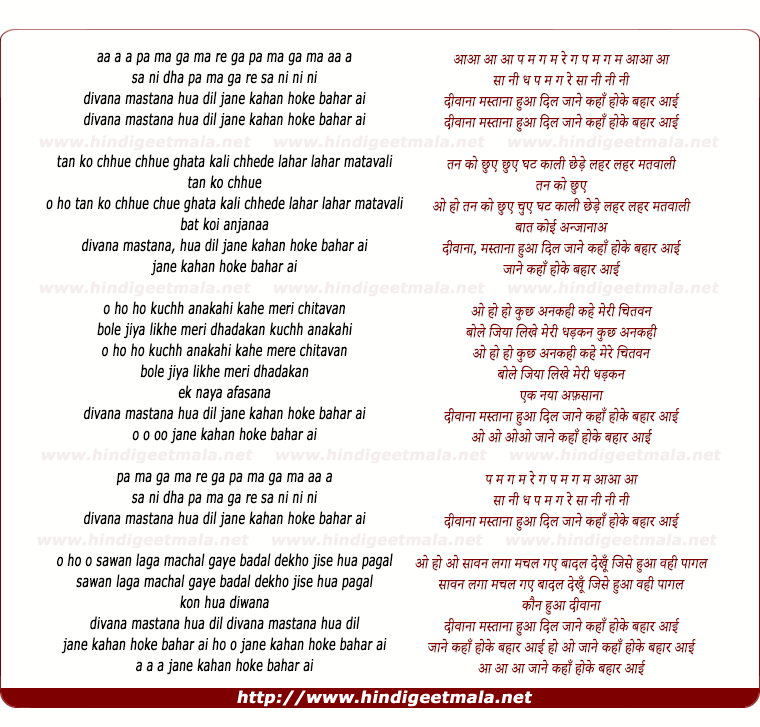lyrics of song Divana Mastana Hua Dil, Jane Kahan Hoke Bahar Aai