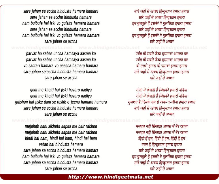 lyrics of song Saare Jahaan Se Achchha, Hindustan Hamara