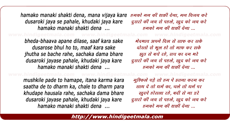 lyrics of song Hamako Manaki Shakti Denaa, Mana Vijaya Karen