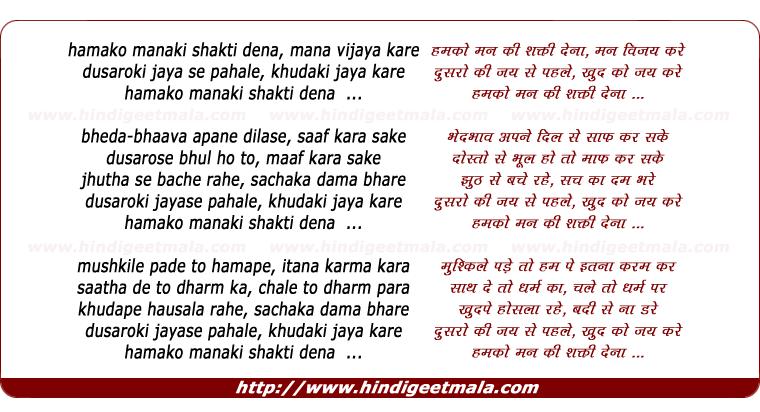 lyrics of song Hamko Man Ki Shakti Dena, Man Vijaya Kare